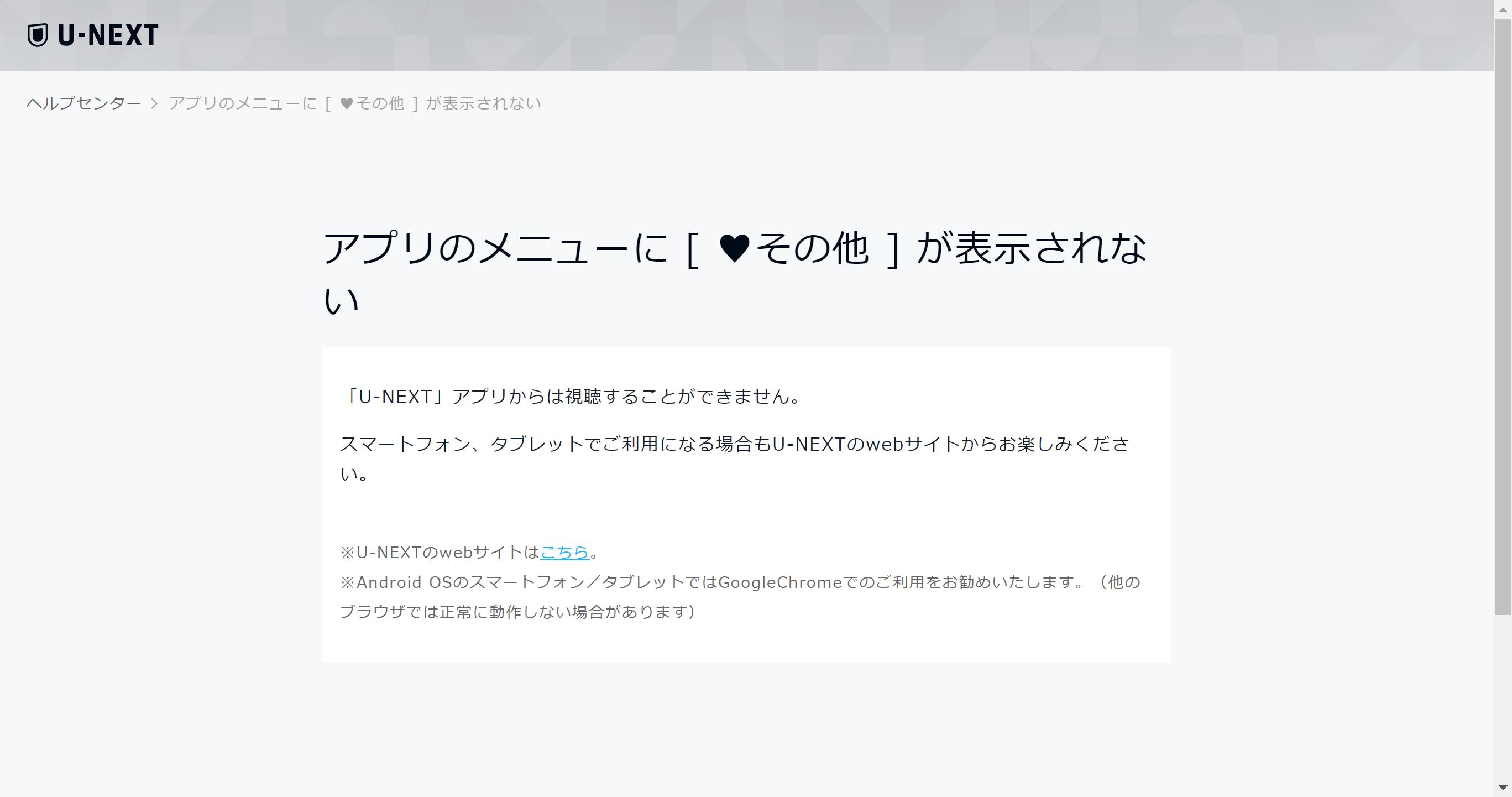 U-NEXTのアプリではその他は表示されない