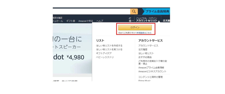 U-NEXTの解約方法Amazonの場合
