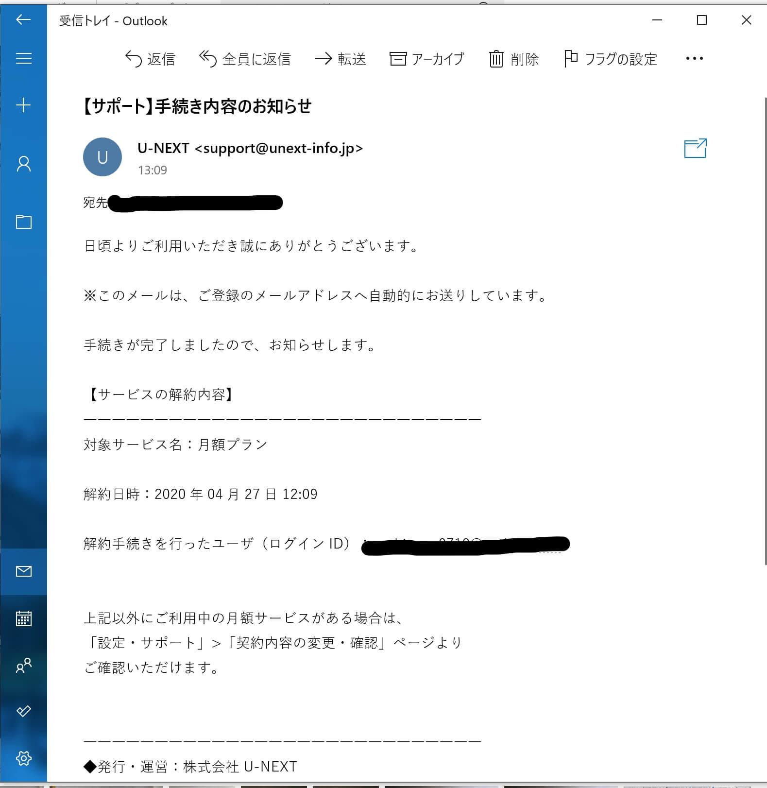 U-NEXTからの解約手続き完了メール