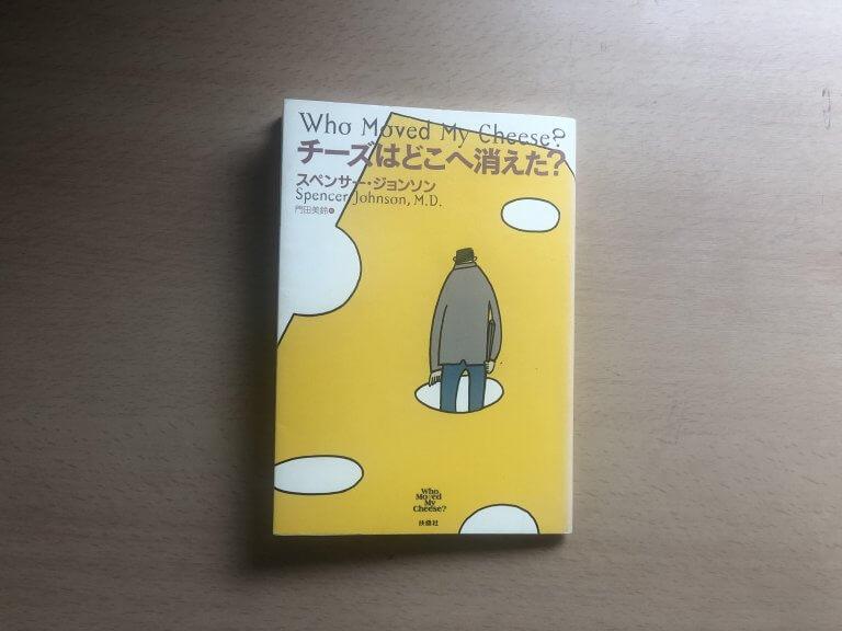 【社会人におすすめの本】チーズはどこへ消えた?要約・感想・名言集