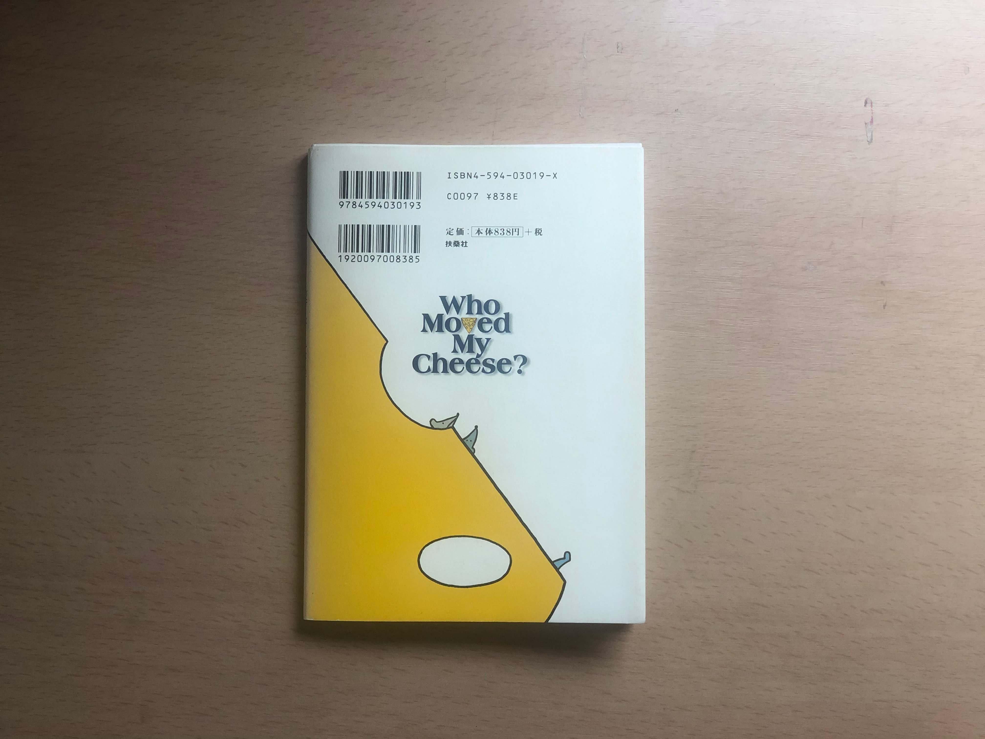 チーズはどこへ消えた?の裏表紙