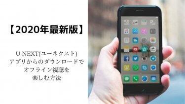 【2020年最新版】U-NEXT(ユーネクスト)アプリからのダウンロードでオフライン視聴