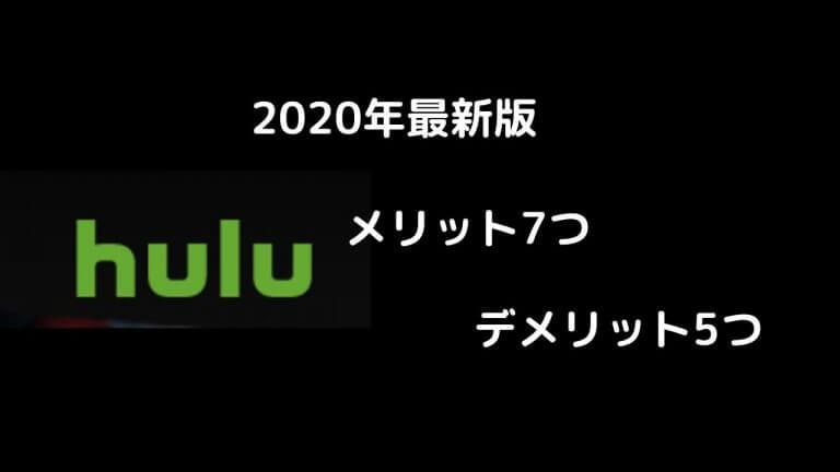 【Huluのレビューと感想】利用者が語るメリット7つとデメリット5つを紹介