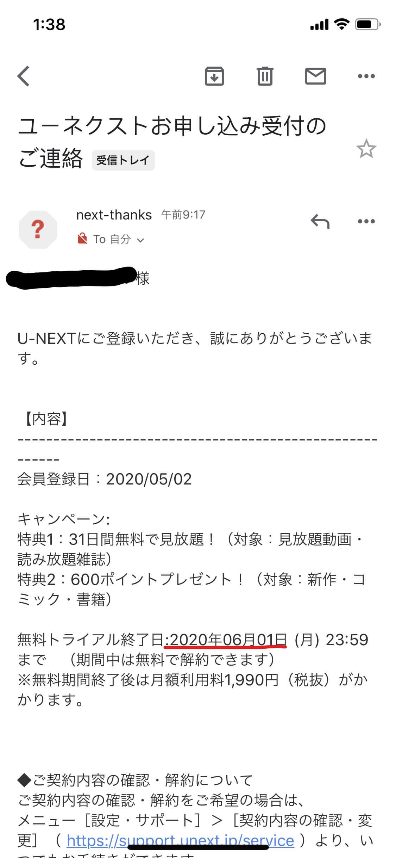 二回目のU-NEXT登録メール