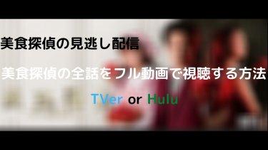 【美食探偵の見逃し配信】フル動画を無料で全話視聴する2つの方法【あらすじ・見どころ・感】