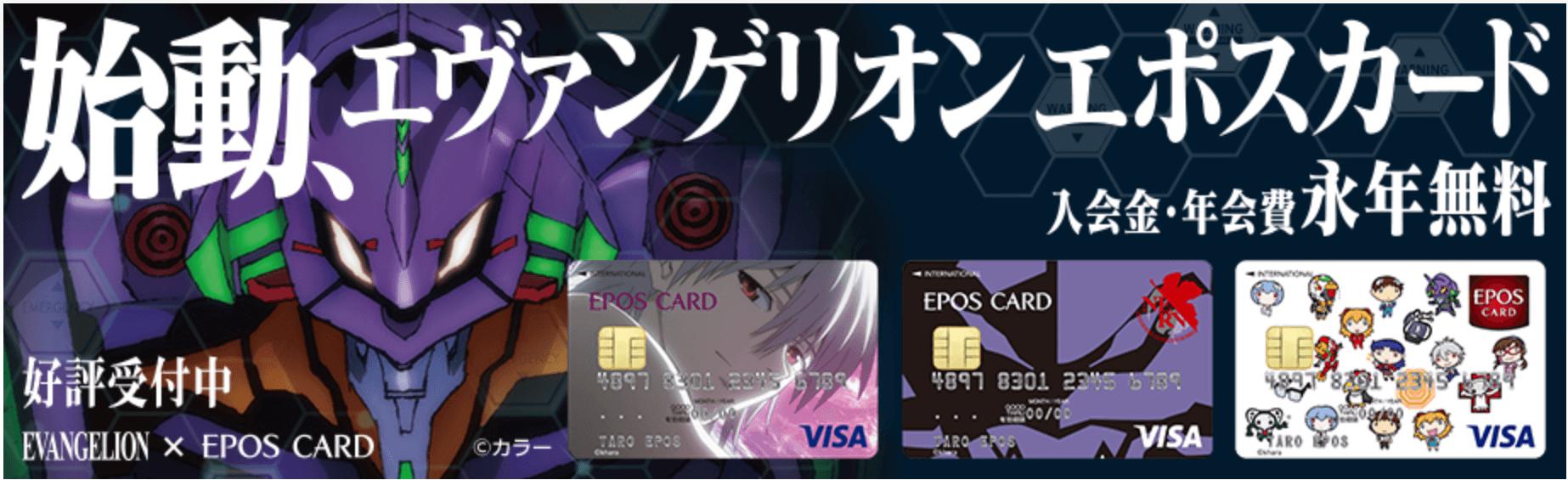 エポスカード公式サイト