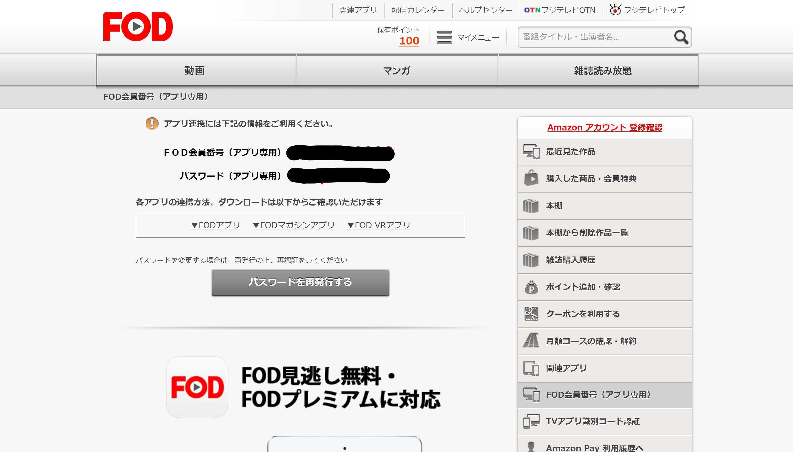 FODプレミアムの会員番号とパスワード