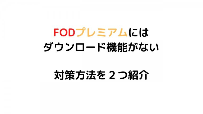 FODプレミアムでは動画をダウンロードできない【データ通信料を抑える方法】