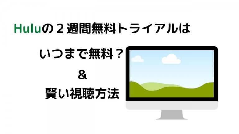 hulu(フールー)の2週間無料トライアルはいつまで?申し込み方法や視聴方法の紹介