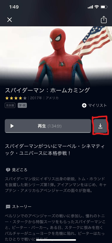 スパイダーマンをダウンロードする