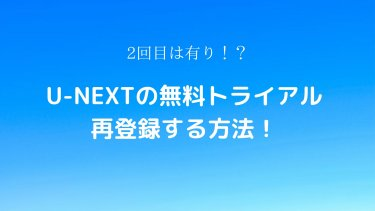 【2回目は有り!?】U-NEXTの無料トライアルを再登録する方法【悪用厳禁】
