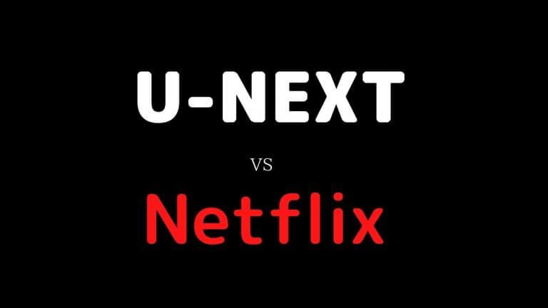 【U-NEXT(ユーネクスト)vsNetflix】おすすめはどっち?両方を利用している私が徹底比較