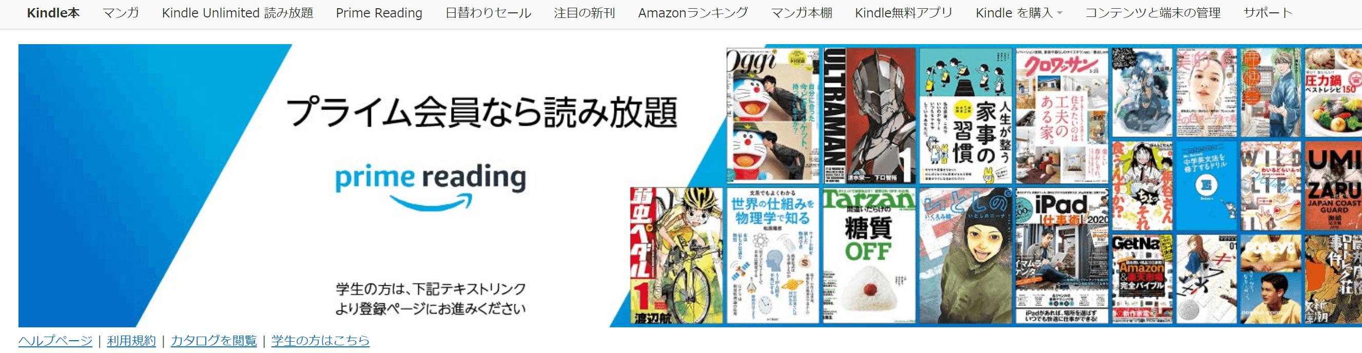 Amazonプライムなら本が読み放題