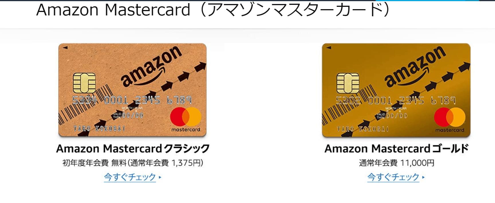 Amazonカードだとポイントが貯まる