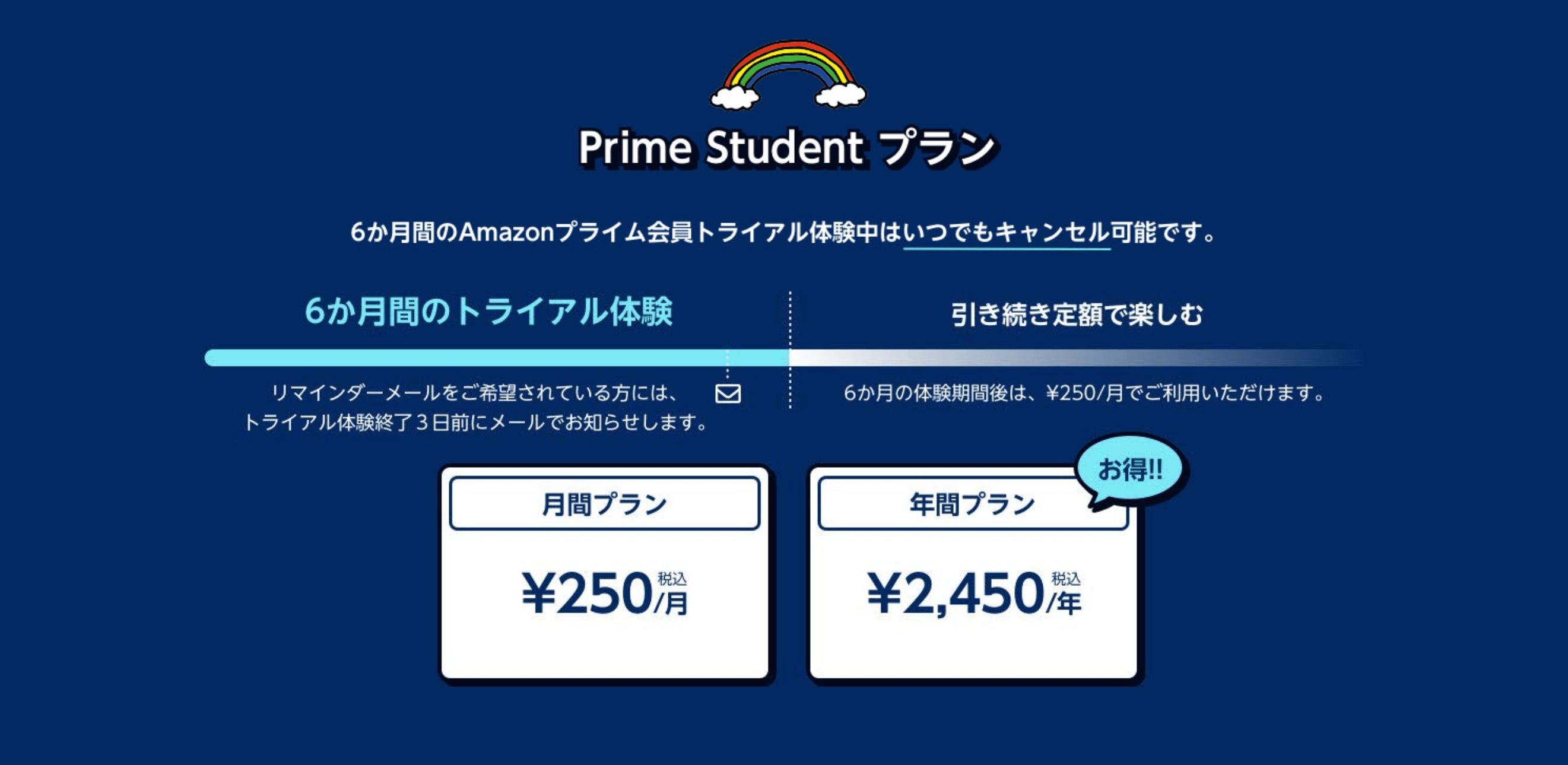 Amazonプライムの学生料金
