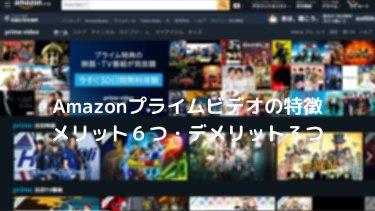 【アマゾンプレミアムの評価】メリット6つ・デメリット3つ【利用した感想】