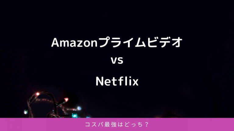 【違い・比較】AmazonプライムビデオとNetflixではどっちがコスパ最強?