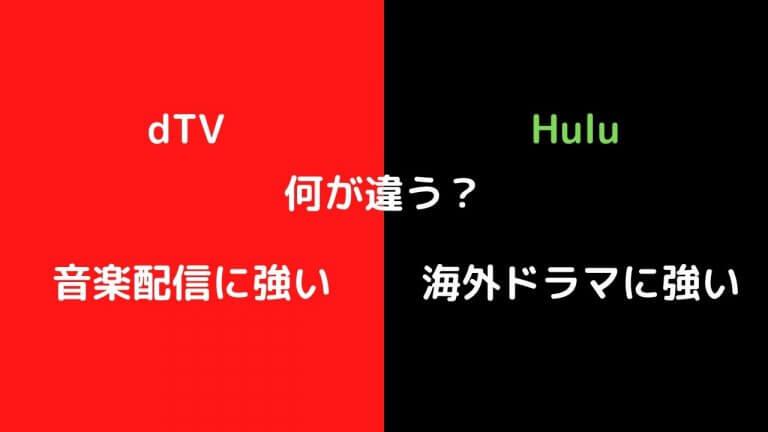 dTVとHuluは何が違う?徹底比較