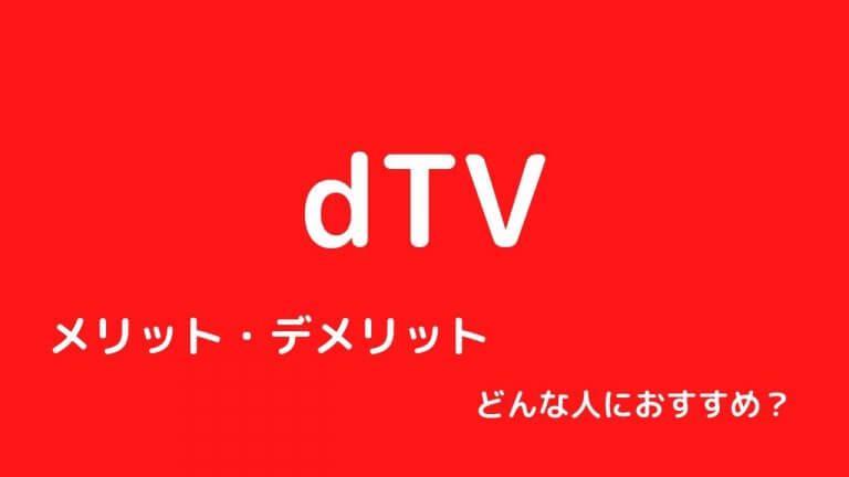 dTVのメリット4つ・デメリット4つ【特徴・レビューを紹介】