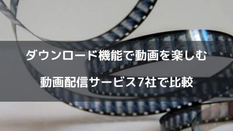 ダウンロードできる動画配信サービス7で比較【オフライン再生で映画やドラマを楽しむ】